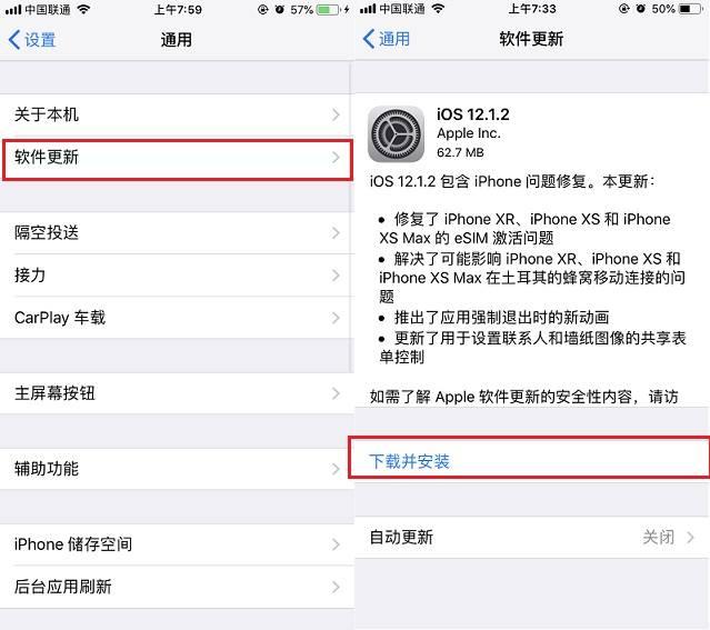 iphone手机使用不能到ios12.1.2正式版推送更新苹果流量没有接收数据手机图片