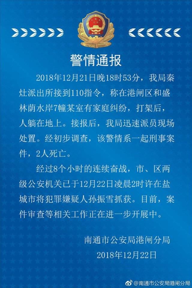 据通报内容显示,12 月 21 日晚 18 时 53 分,港闸公安分局秦灶派出所