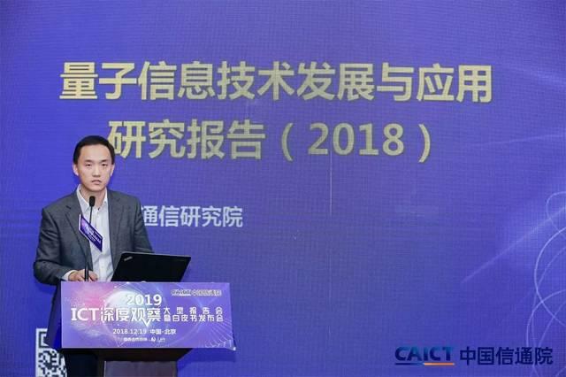 中国信通院发布《量子信息技术发展与应用研究报告(2018)》(附PPT解读)