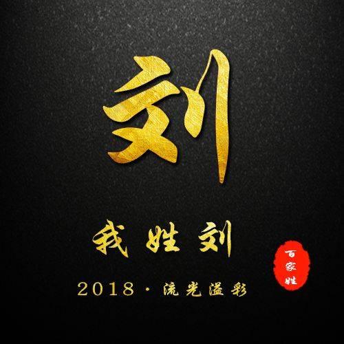 2019贺岁百家姓姓氏头像,微信姓氏头像封面!你的新春专属祝福!