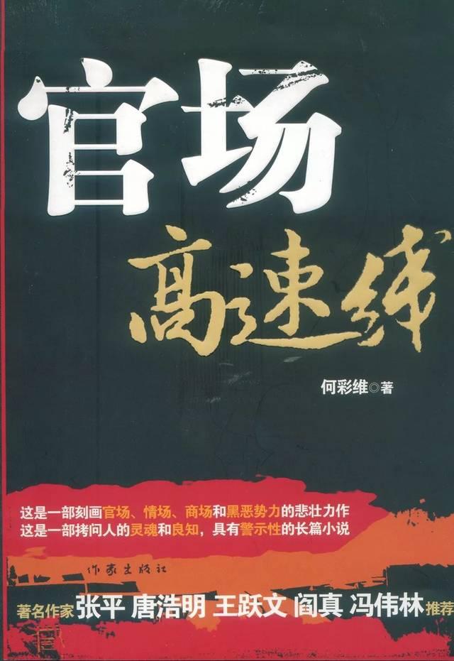 《官场高速线》是我县本土作家出版的第一部长篇小说,由国家顶级出版