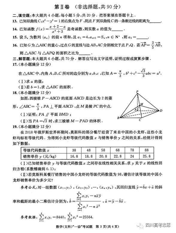 2019届成都一诊文 理科数学答案及试卷