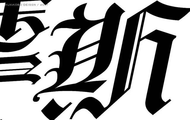 超酷中文哥特风字体设计欣赏