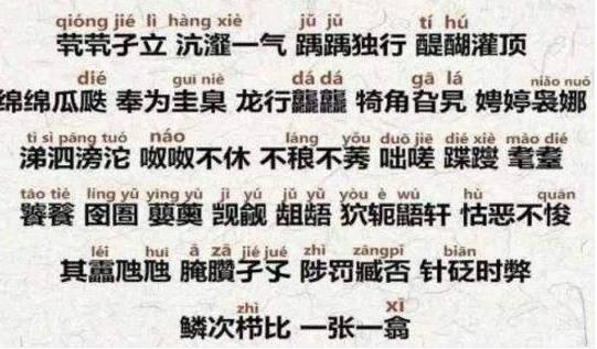 生僻字歌?yk?9?m9?b_《生僻字》爆红网络,汉语的魅力一览无余,网友:中文十