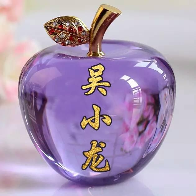 圣诞节日祝福姓氏微信头像,把你的姓氏写在苹果上,寓意平平安安