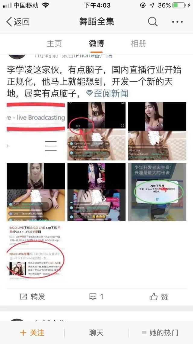 yy大秀频道怎么找_yy又一平台爆光~yy老总李学凌被曝:国外开设大秀直播平台!