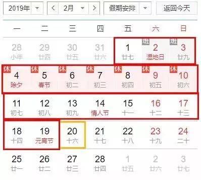 2019年临沂中小学放假时间出炉!寒暑假这样芭!最好初中牡丹江的图片