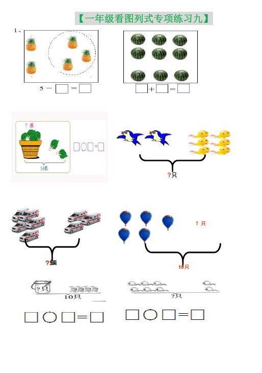 一年级(上册)看图列式专项练习题10篇,快给孩子打印练习!图片