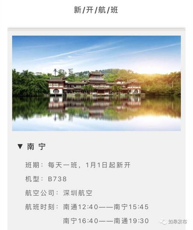 【最新时刻表】南通火车站:增开南通-南京旅客列车;南通机场:新开南宁