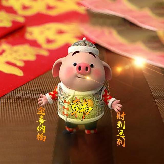 大家要的猪年姓氏头像,快来领取喜庆的微信头像了!
