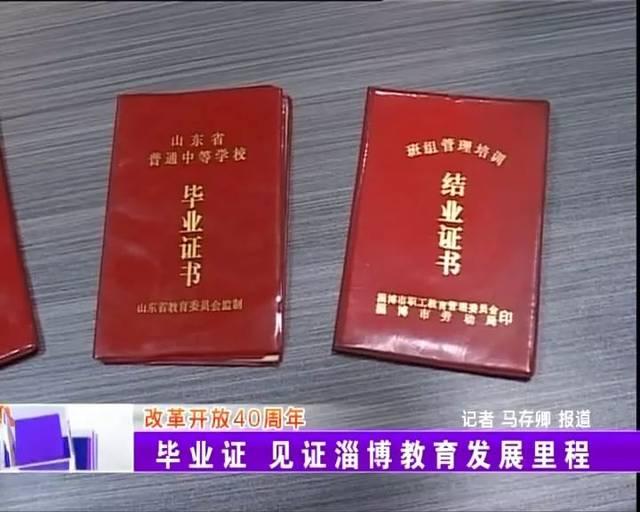 1977的v高中淄博仅有481名高中被录取他们的毕业证是这样的语文版人教考生目录图片