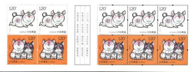 【新邮预告】2019年1月5日发行《己亥年》特种邮票1套