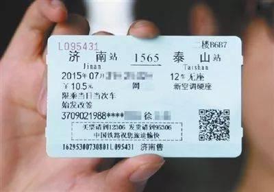 火车票面上有保险标识吗 2011年8月8日所以说,只要你买了火车票上车