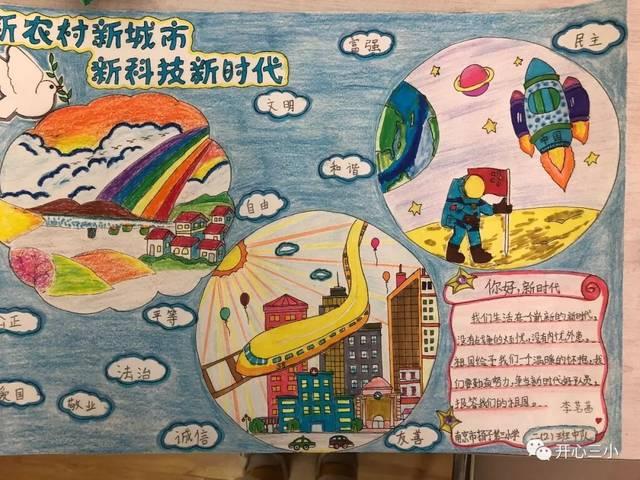 """【缤纷校园】""""你好,新时代""""——扬子三小书信文化作品图片"""