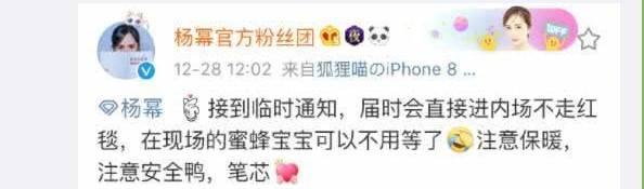 杨幂离婚后首个红毯秀遭临时取消网友:怕被问离婚糗事