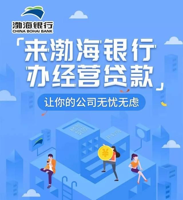 渤海银行:凭个人公积金信用最高可贷30万元