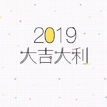 2019大吉大利图片