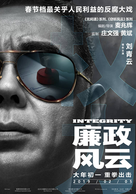 《廉政风云》海报预告双发 刘青云张家辉联手反腐