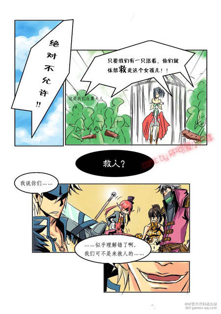 dnf全彩同人漫画《team限制级》(组图)