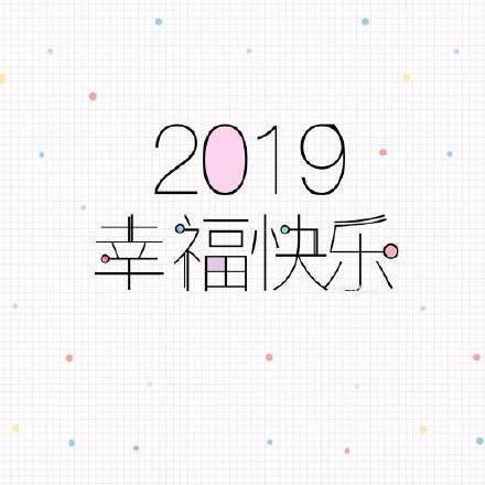 2019幸福快乐