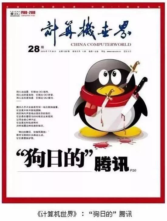 二十四年互联网大佬往事_创事记_新浪科技_新浪网