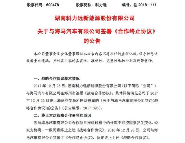 【盖世周报】海马汽车与科力远官宣分手;日产在华三大工厂将减产3