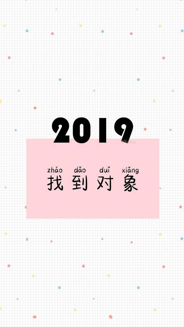 大吉大利美梦成真|2019年新年目标类手机壁纸,大吉大利图片