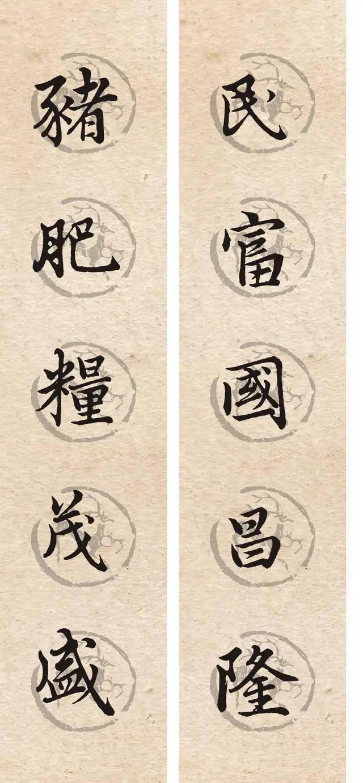 春联专家推荐赵孟頫集字春联,赵体春联迎新年,猪年一定好运连图片