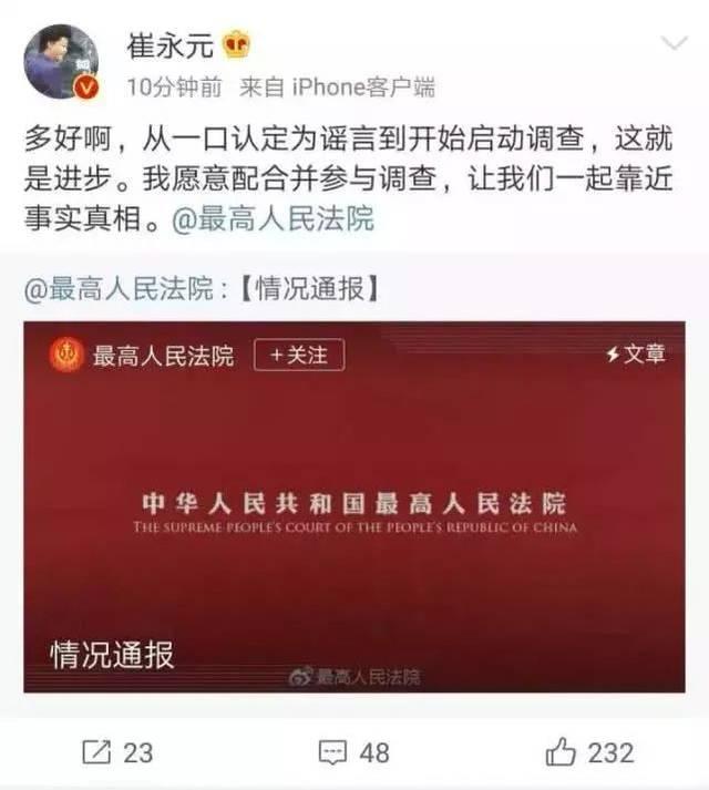 """崔永元爆料""""千亿矿权案""""卷宗被盗最高法回应:已启动调查程序_"""