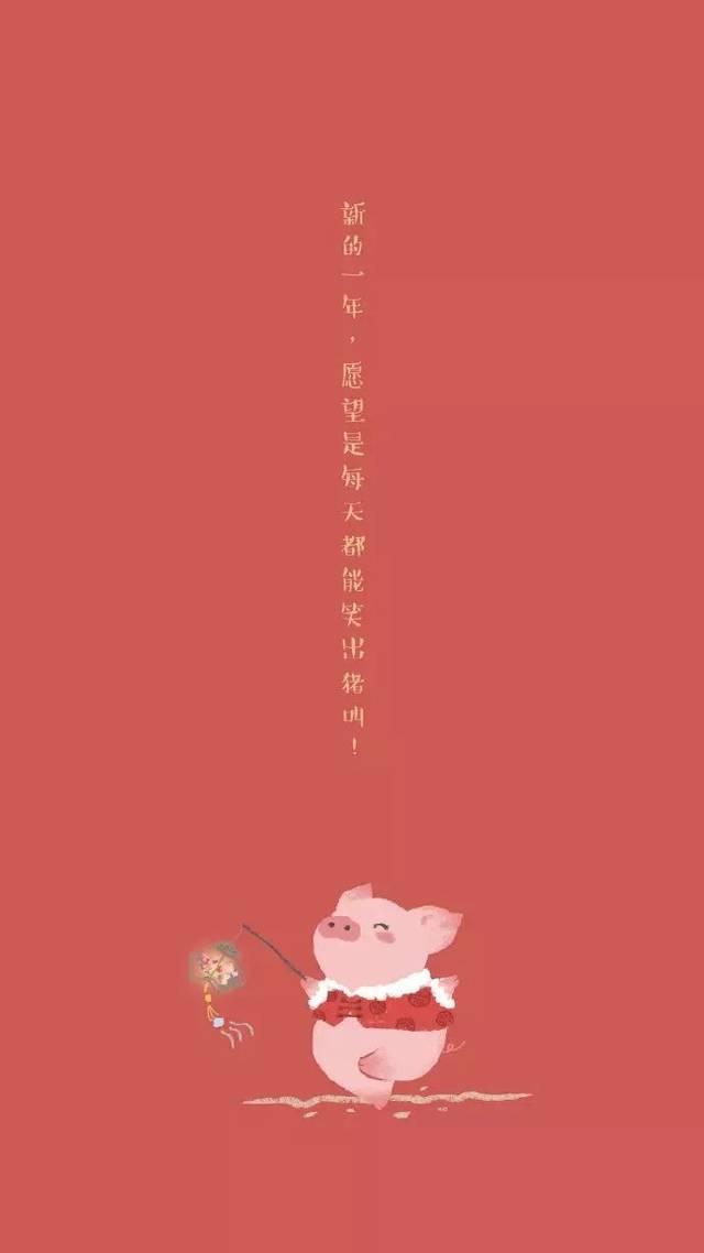 来源/网络,侵联删 猪年壁纸  边听边存  旺骏工作室2019全福利分享营