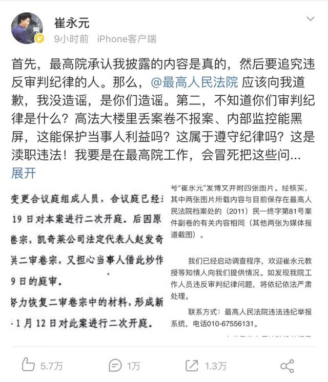 崔永元再爆料最高人民法院回应:启动调查程序_凤凰彩票官网网址