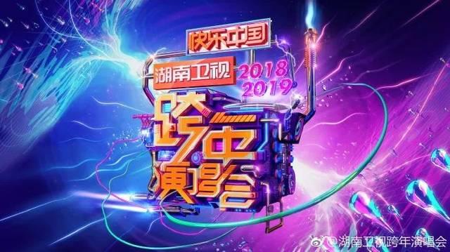 【指南】2019年各大卫视跨年晚会节目单!_手机搜狐网