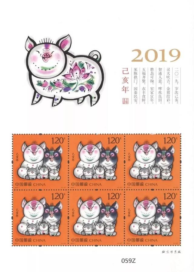 邮票寓意 肥猪旺福 肥猪肚藏乾坤 憨态可掬 以奔跑的动态 表现灵动生图片