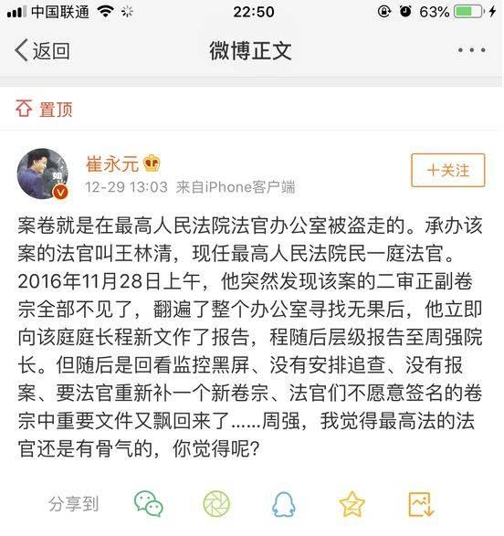 人民日报评最高法回应崔永元_腾讯分分彩组六