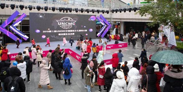 2018第二届uncmc中国国际少儿模特大赛