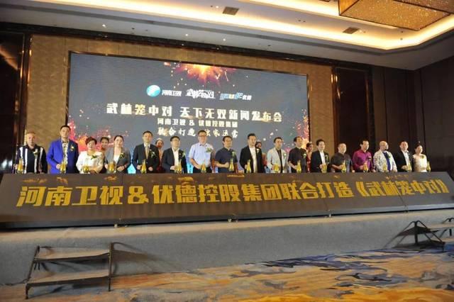 河南卫视与优德控股集团签约独家运营《武林笼中对》节目图片