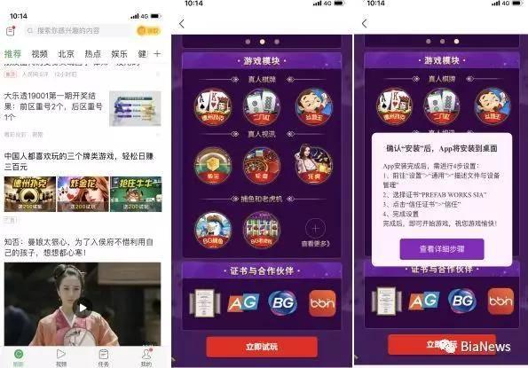 爱奇艺等app网赚广告实为博彩项目,鞭哥卧底两小时本金全赔光