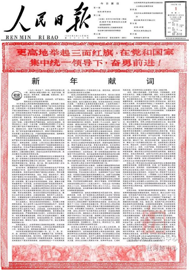 【推荐】70年(1949-2019)人民日报元旦头版都报什么?图片