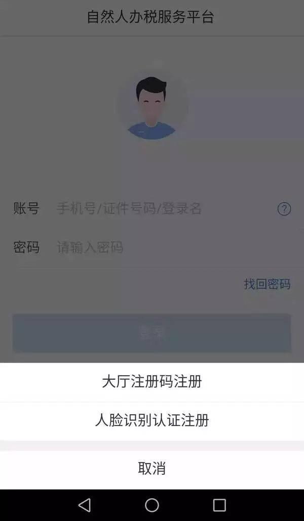 输入姓名和身份证号码,开始扫脸识别,几秒就通过了认证图片