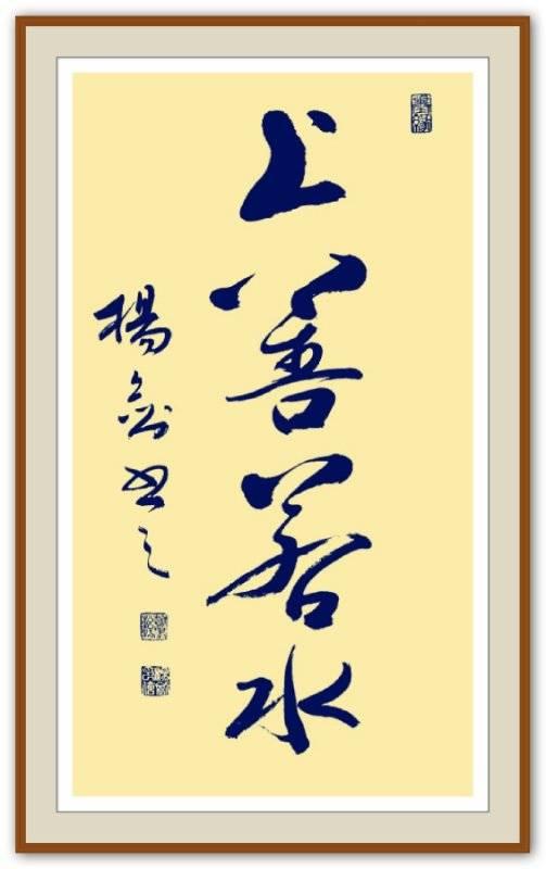 任命书法家杨剑为中国梦文化艺术研究院副院长