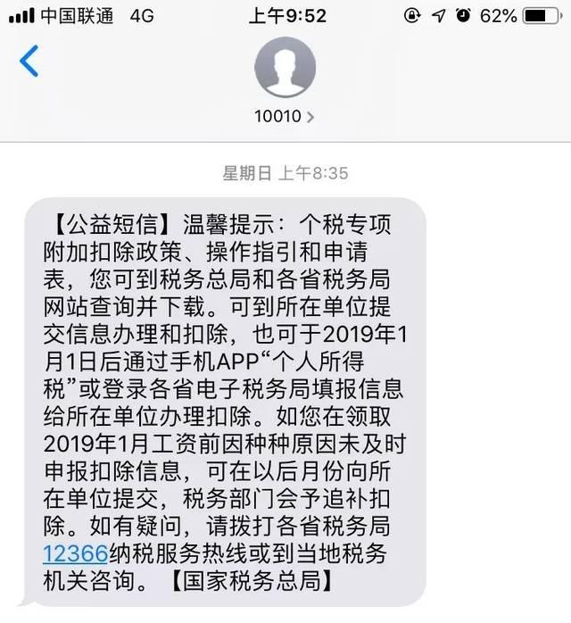 税务局正式群发短信通知图片