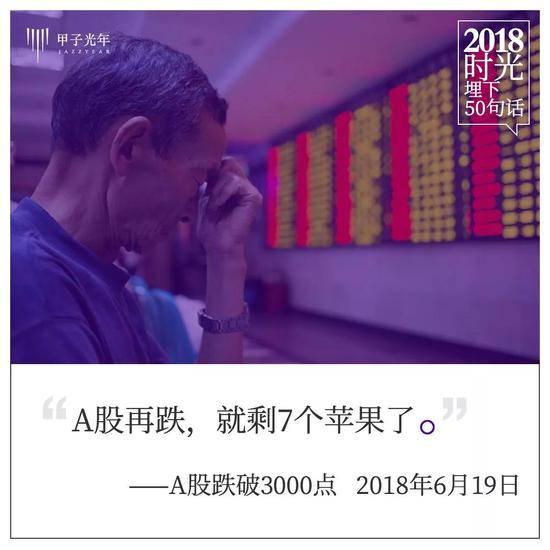 如何定义过去的2018?时光埋下50句话_创事记_新浪科技_新浪网