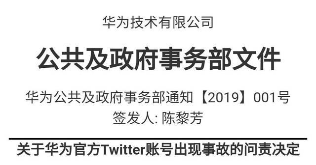 华为twitter用iphone发文, 下调5000元工资!