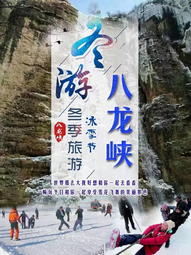 漳县八龙峡冬季文化旅游(体育)冰雪节活动1月5日开幕图片
