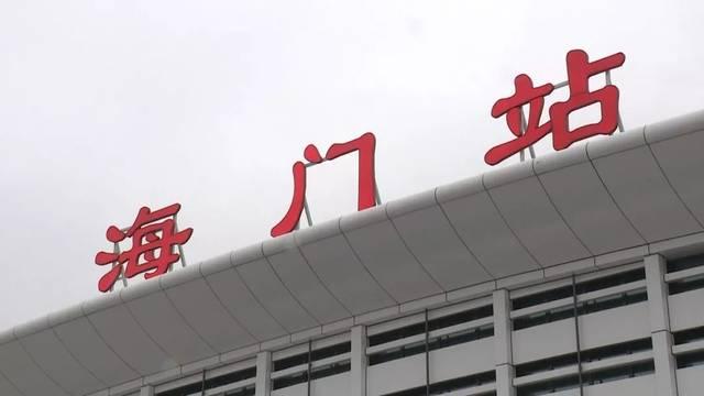 最新!宁启铁路二期明天正式通车,海门火车站一切准备就绪!