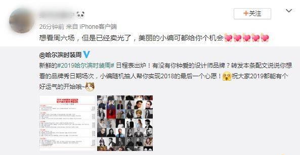 微博热搜第三、抖音观看百万…这场轰动全城的时尚狂欢竟秒成限量款,手慢 chunji.cn