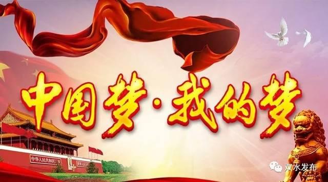 【新时代讲习所】第64期:中国梦·我的梦——新时代(音频)
