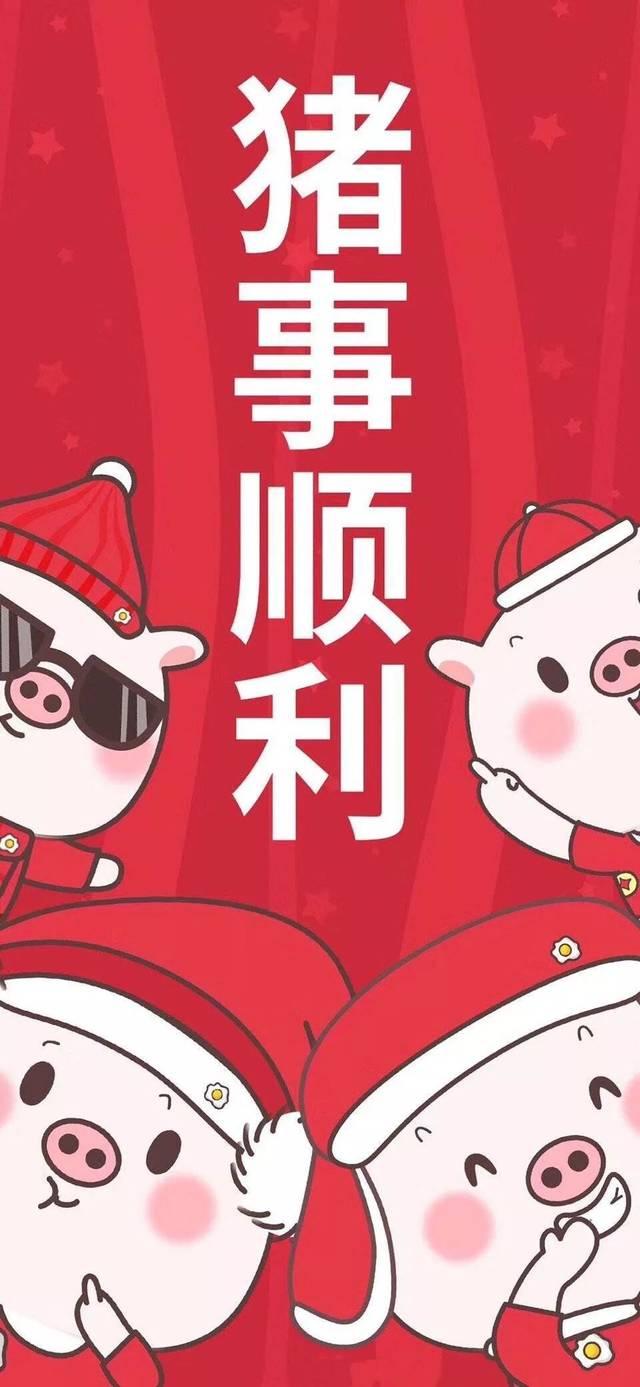 2019,猪事顺利