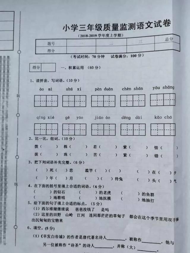 沈阳市内五区小学(三,五,六年级)期末考试试卷