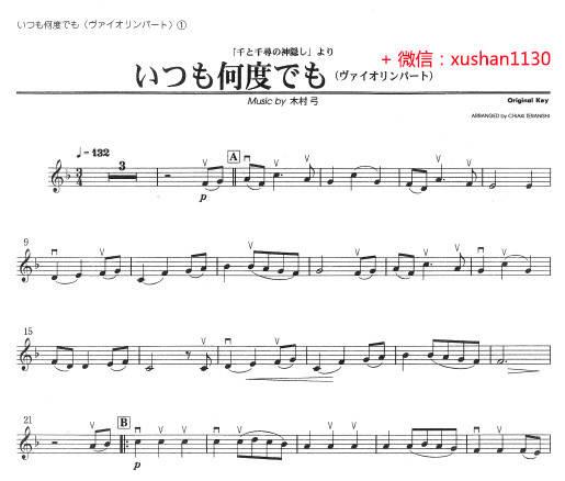 宫崎骏 久石让 永远同在 千与千寻(小提琴独奏谱 钢琴
